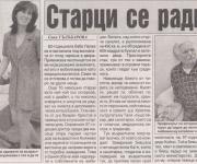 Пресса о нас 14