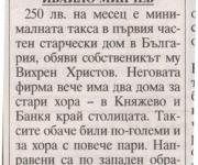 Пресса о нас 15