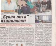 Пресса о нас 23